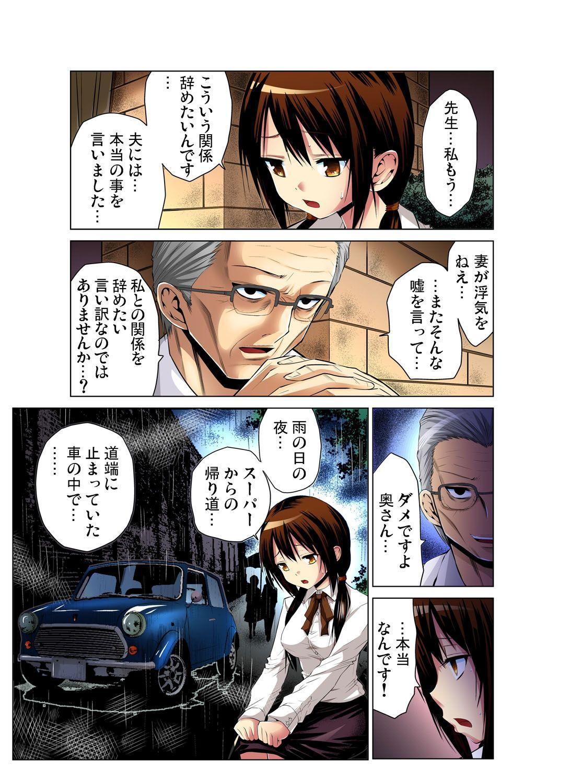 Gaticomi Vol.43 77