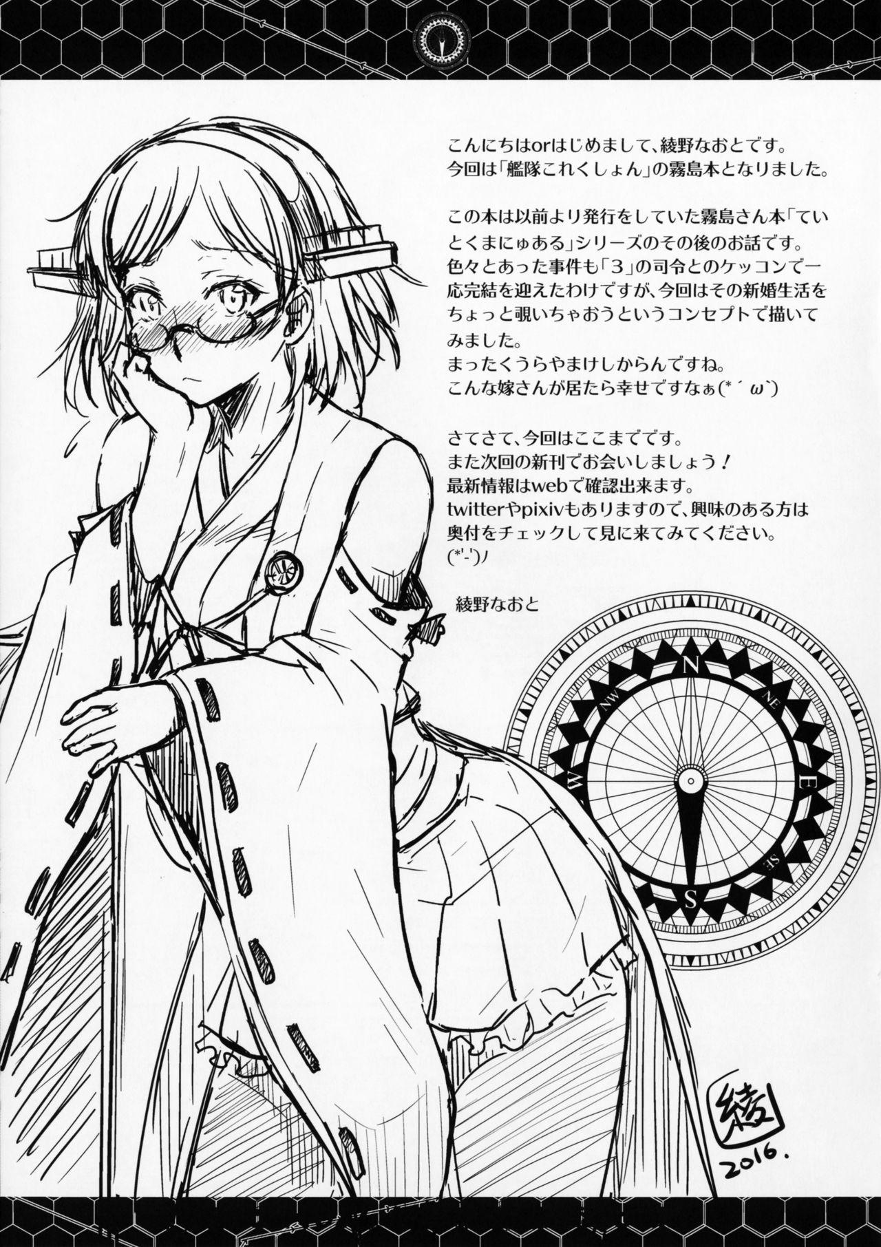 (C91) [Kaiki Nisshoku (Ayano Naoto)] Kirishima-san to Shinkon Seikatsu - Teitoku Manual After (Kantai Collection -KanColle-) 19