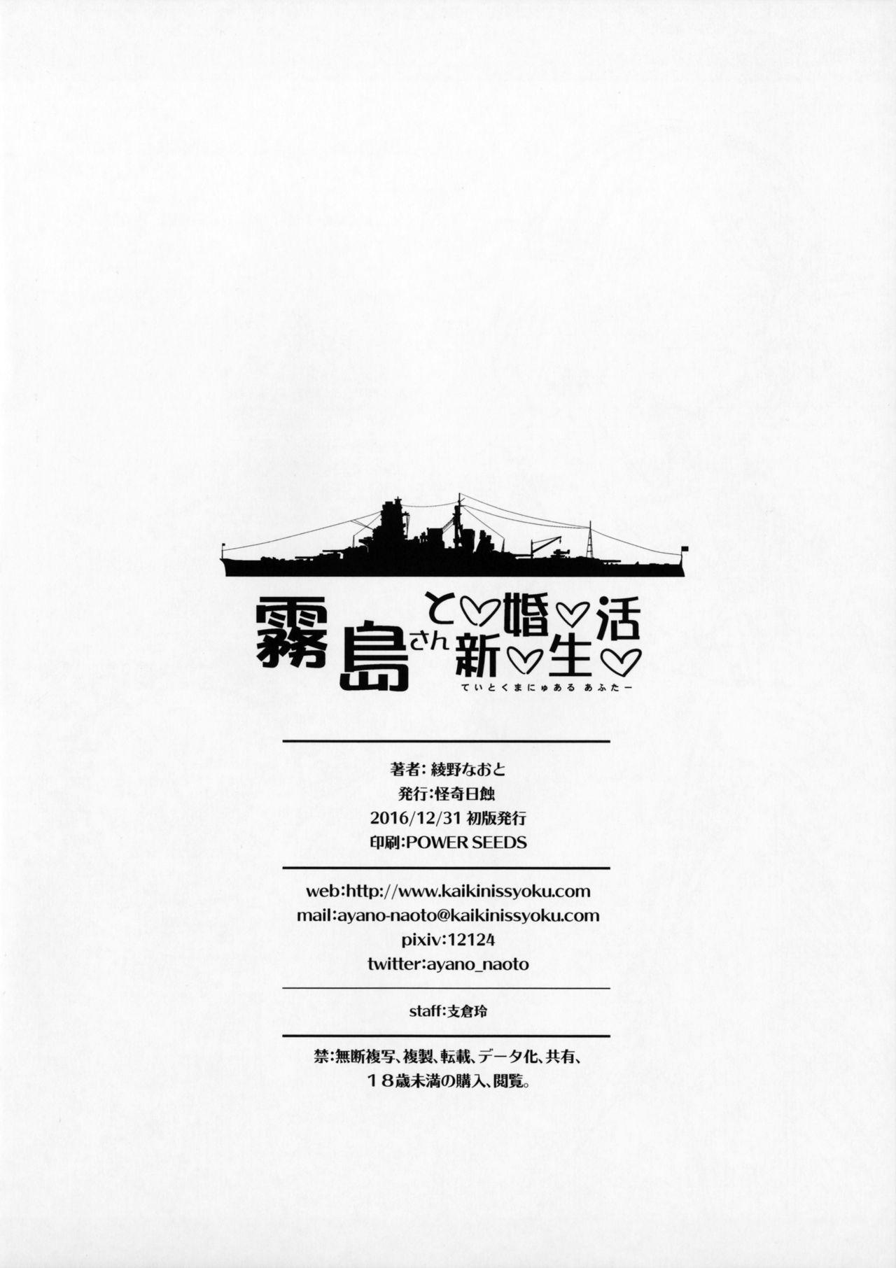 (C91) [Kaiki Nisshoku (Ayano Naoto)] Kirishima-san to Shinkon Seikatsu - Teitoku Manual After (Kantai Collection -KanColle-) 20
