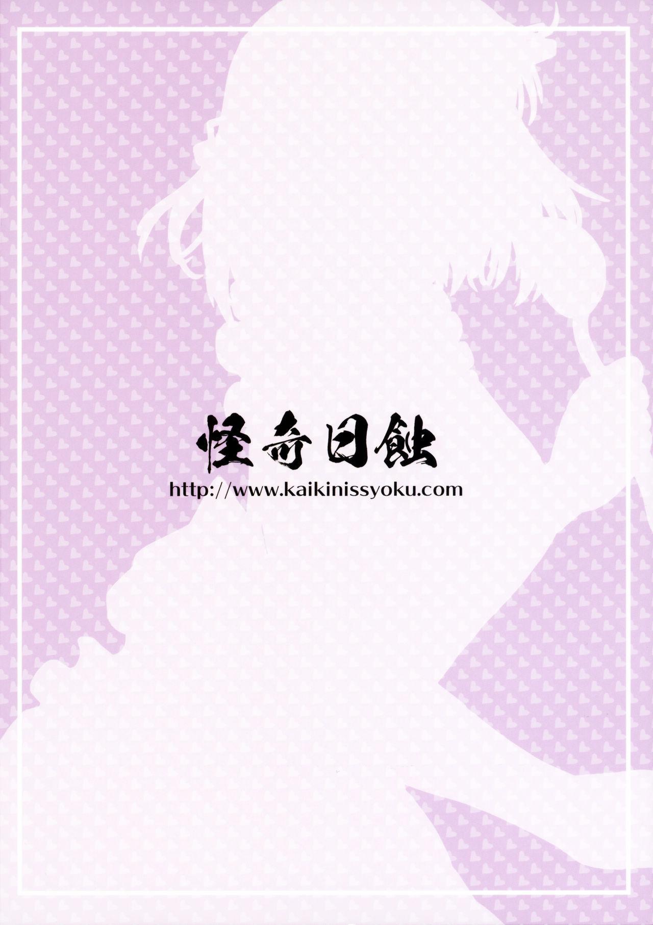 (C91) [Kaiki Nisshoku (Ayano Naoto)] Kirishima-san to Shinkon Seikatsu - Teitoku Manual After (Kantai Collection -KanColle-) 21