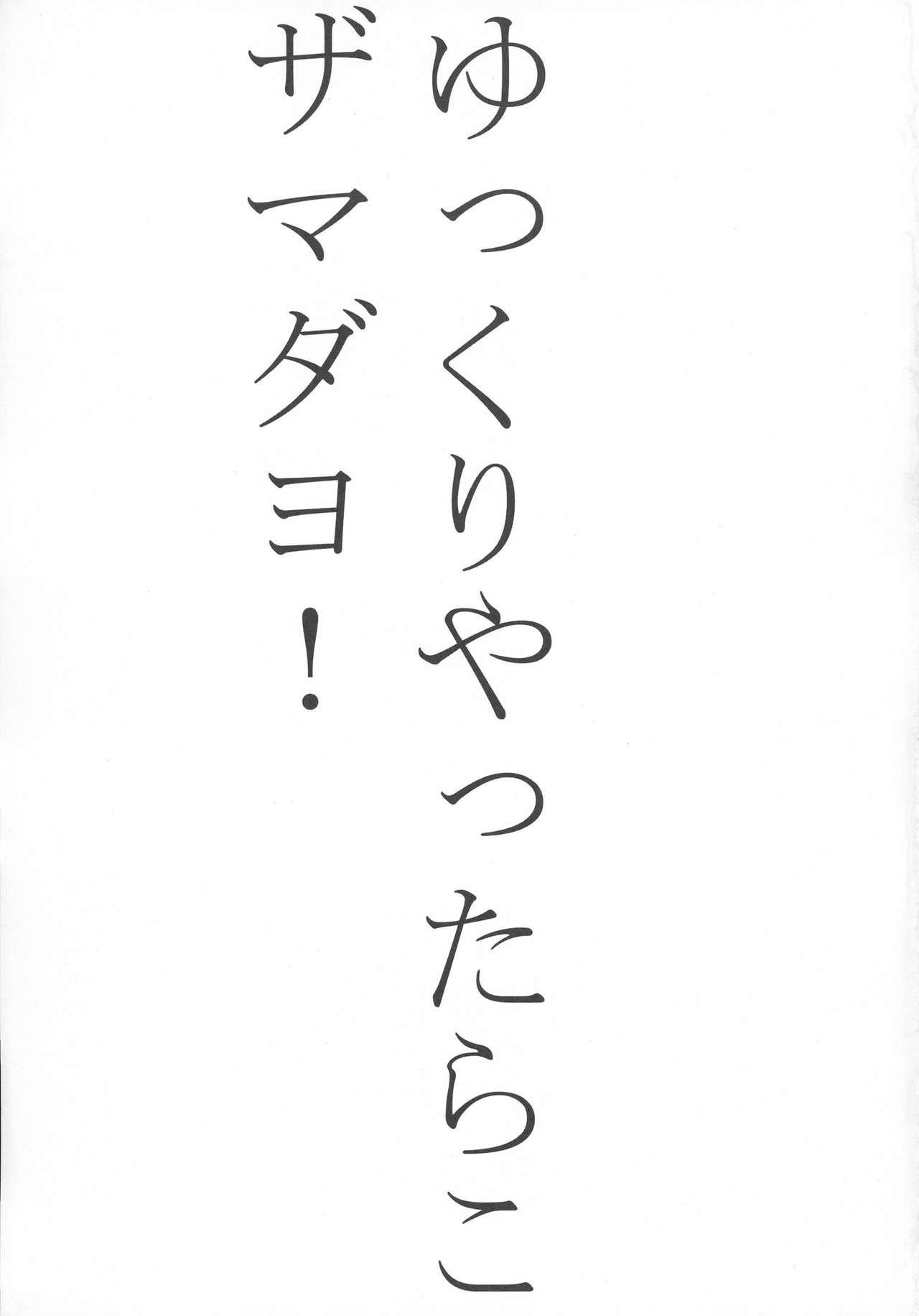 Futanarikko to Otoko no Musume Kyousoukyoku 108