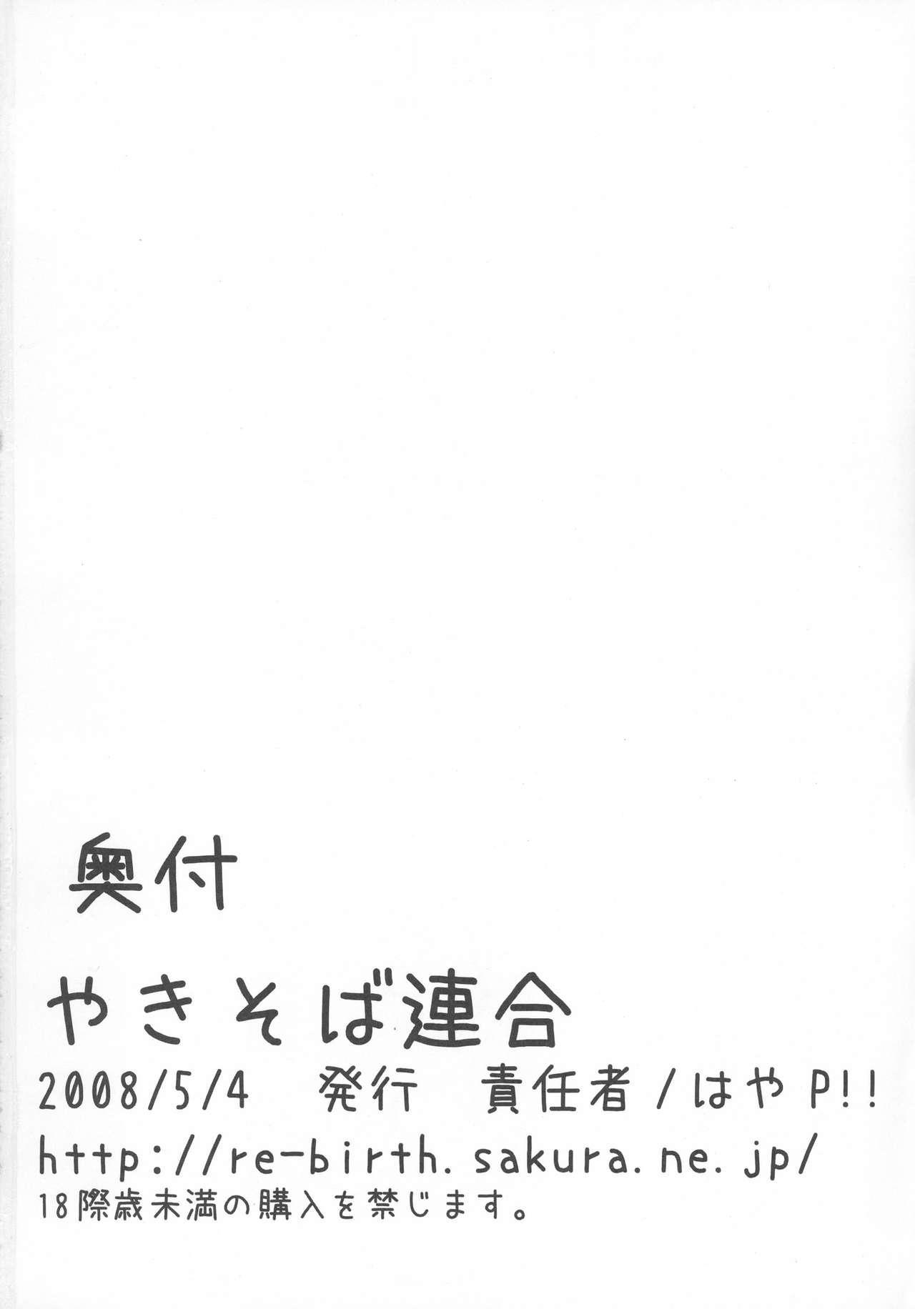 Futanarikko to Otoko no Musume Kyousoukyoku 109