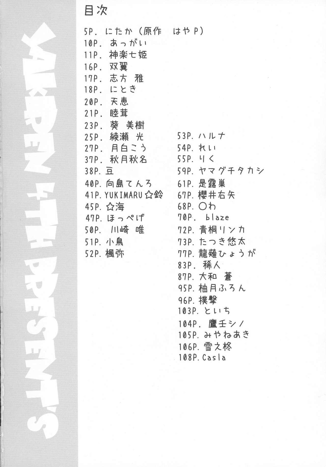 Futanarikko to Otoko no Musume Kyousoukyoku 3
