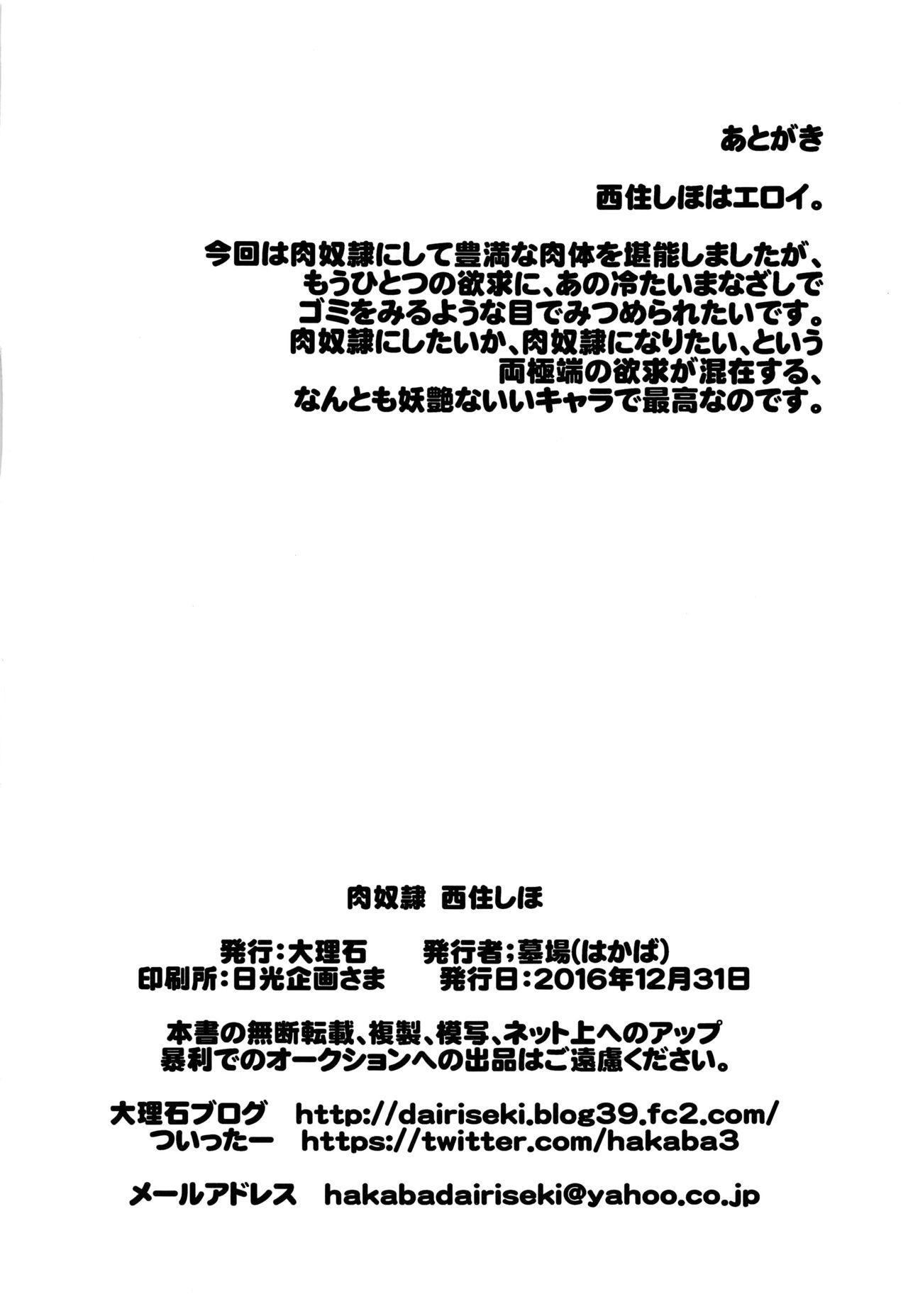 Nikudorei Nishizumi Shiho 26