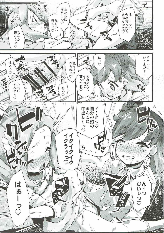 Cure Up Ra Pa Pa! Ha-chan no Noumiso Kowarechae! 9