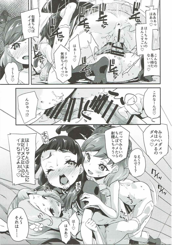 Cure Up Ra Pa Pa! Ha-chan no Noumiso Kowarechae! 11