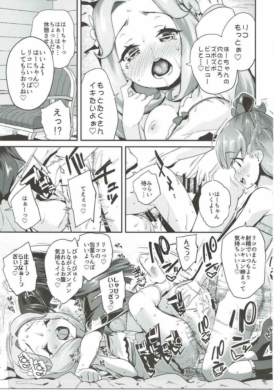 Cure Up Ra Pa Pa! Ha-chan no Noumiso Kowarechae! 13