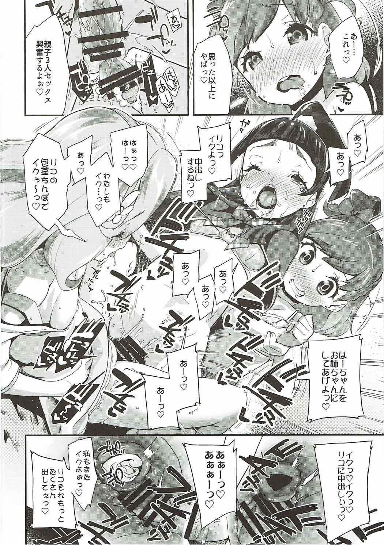 Cure Up Ra Pa Pa! Ha-chan no Noumiso Kowarechae! 14