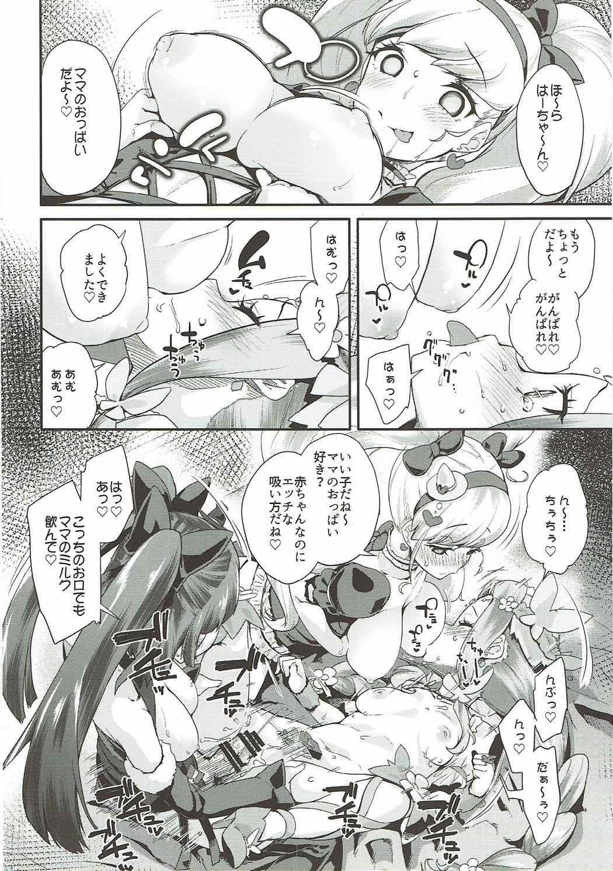 Cure Up Ra Pa Pa! Ha-chan no Noumiso Kowarechae! 20