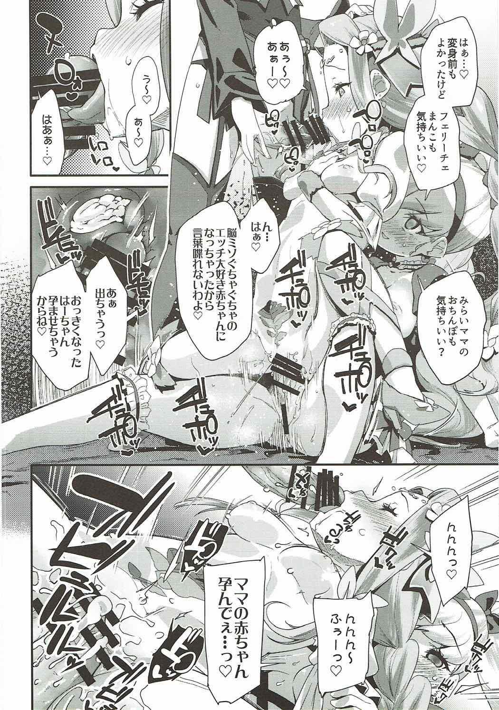 Cure Up Ra Pa Pa! Ha-chan no Noumiso Kowarechae! 22