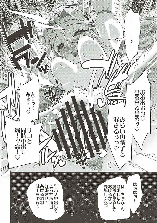 Cure Up Ra Pa Pa! Ha-chan no Noumiso Kowarechae! 28