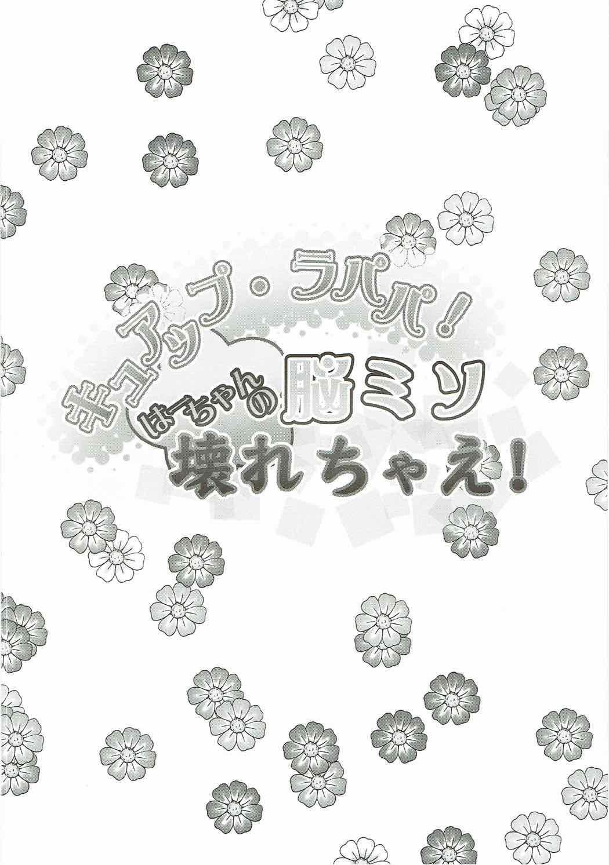 Cure Up Ra Pa Pa! Ha-chan no Noumiso Kowarechae! 2