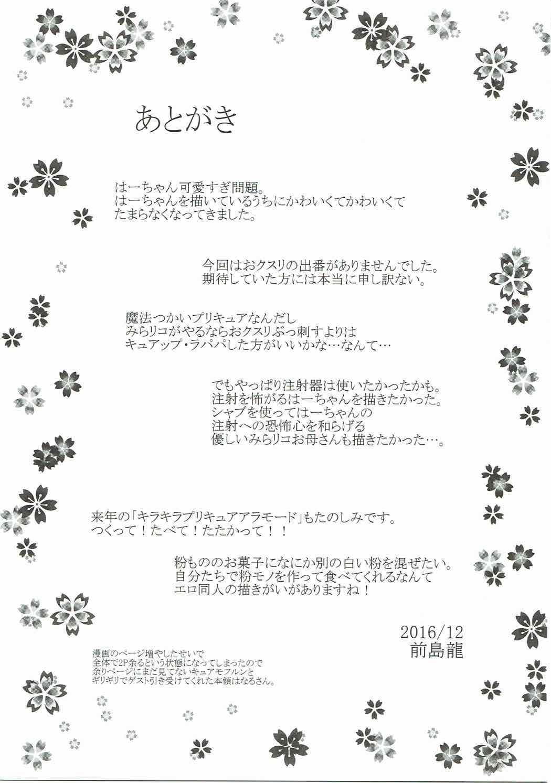 Cure Up Ra Pa Pa! Ha-chan no Noumiso Kowarechae! 29