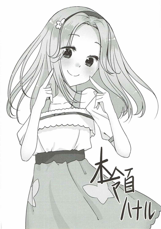 Cure Up Ra Pa Pa! Ha-chan no Noumiso Kowarechae! 30