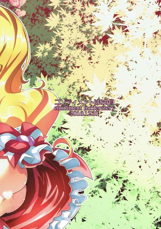 Cure Up Ra Pa Pa! Ha-chan no Noumiso Kowarechae! 33