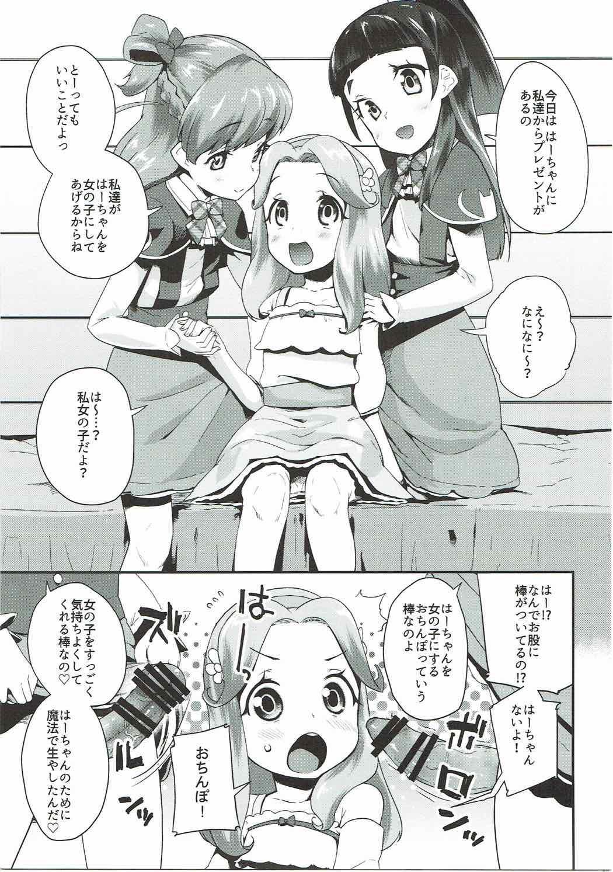 Cure Up Ra Pa Pa! Ha-chan no Noumiso Kowarechae! 3