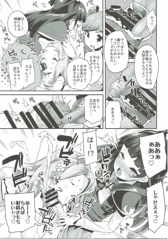 Cure Up Ra Pa Pa! Ha-chan no Noumiso Kowarechae! 5