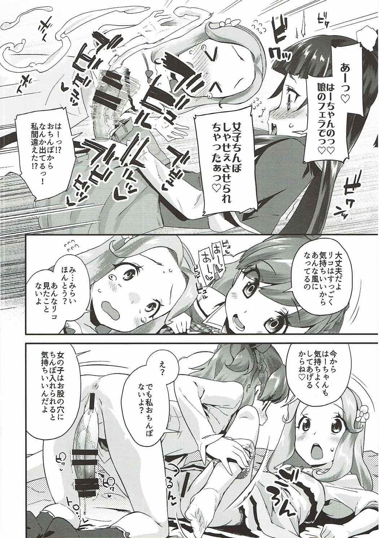 Cure Up Ra Pa Pa! Ha-chan no Noumiso Kowarechae! 6