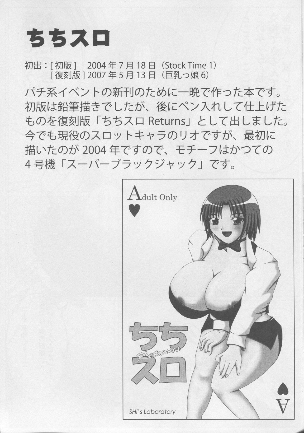 (Tora Matsuri 2010) [SHi's Laboratory (SHINGO)] PAI-Z-ReMix (Various) 13
