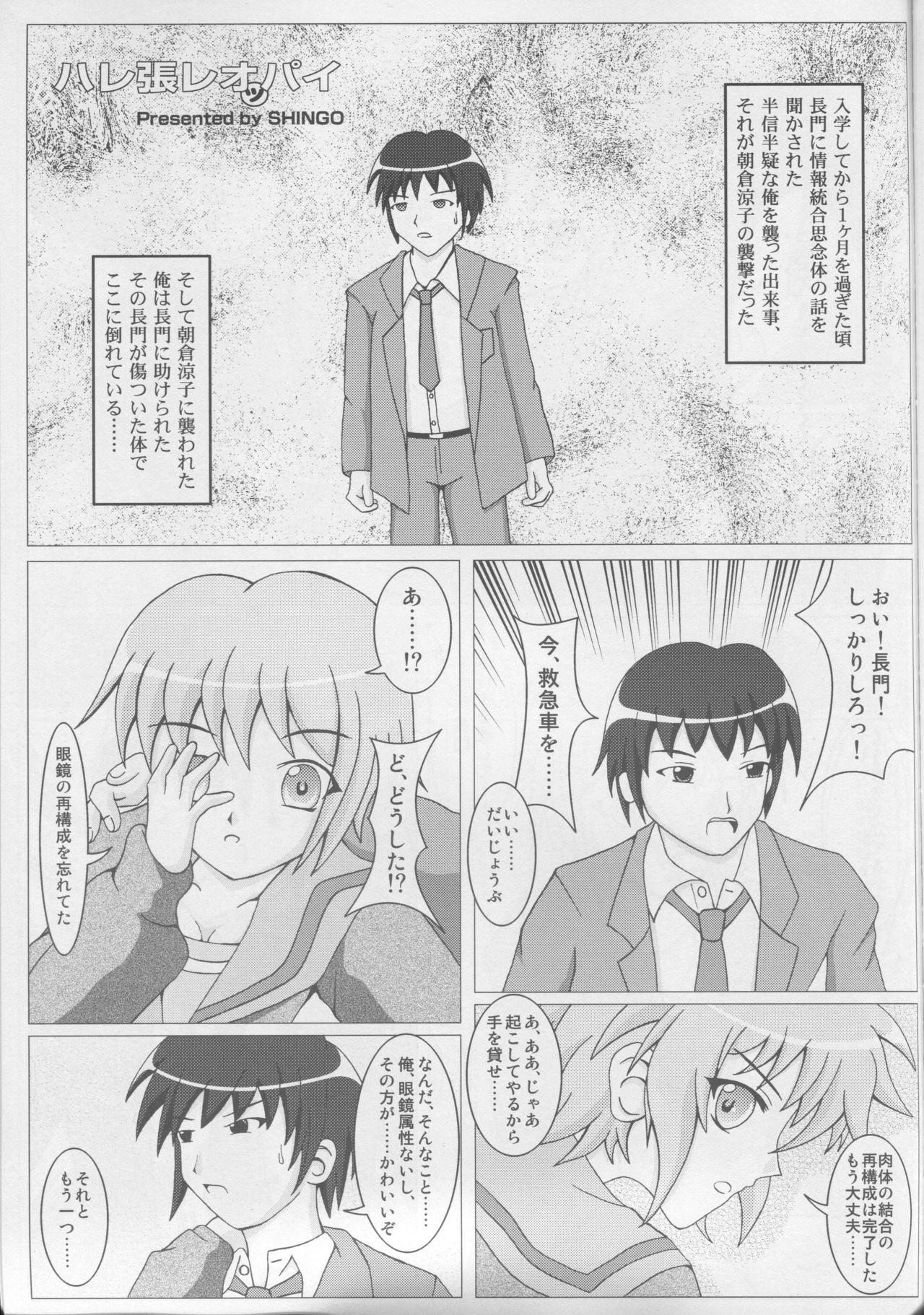 (Tora Matsuri 2010) [SHi's Laboratory (SHINGO)] PAI-Z-ReMix (Various) 21