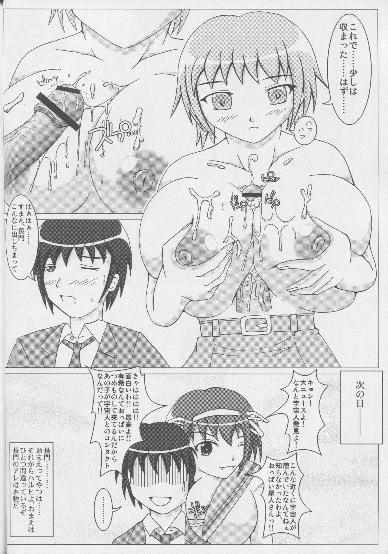 (Tora Matsuri 2010) [SHi's Laboratory (SHINGO)] PAI-Z-ReMix (Various) 30