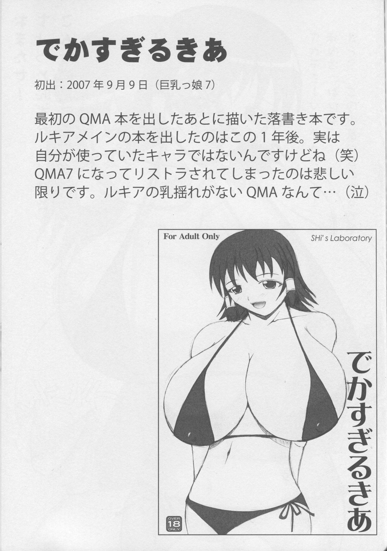 (Tora Matsuri 2010) [SHi's Laboratory (SHINGO)] PAI-Z-ReMix (Various) 31