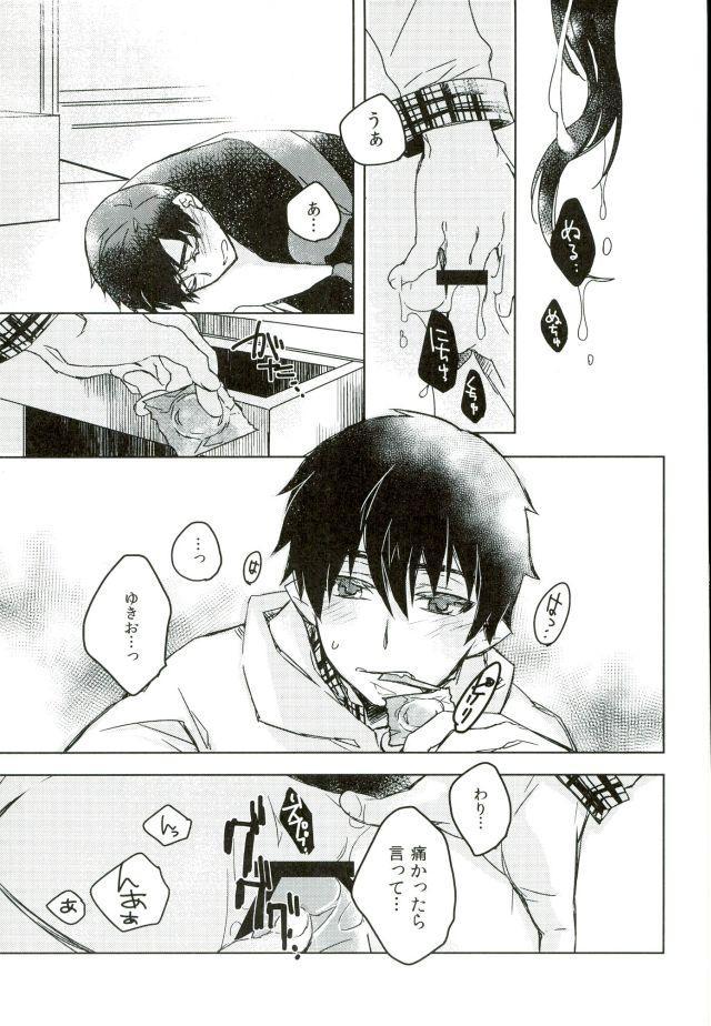 Sensei Gokko 15