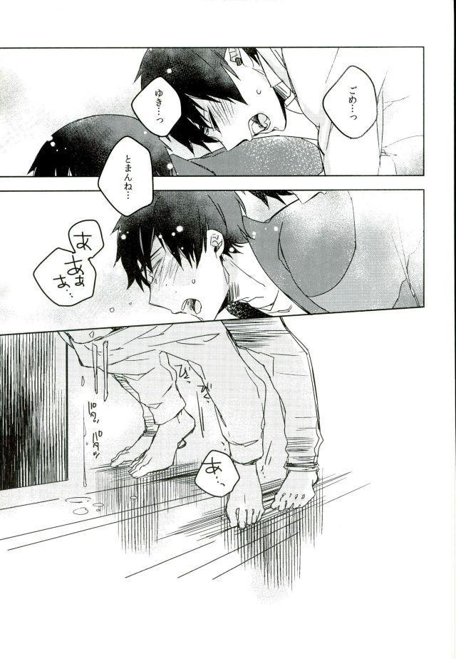 Sensei Gokko 17