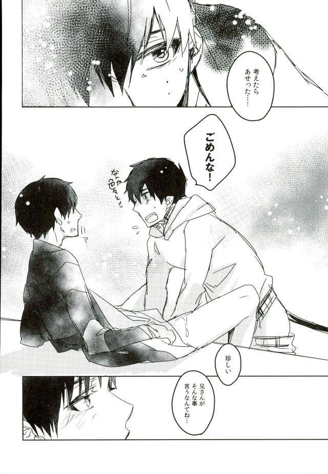 Sensei Gokko 20
