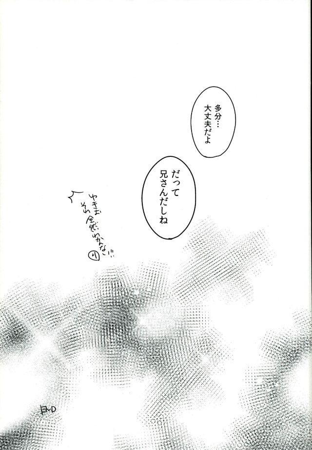 Sensei Gokko 21