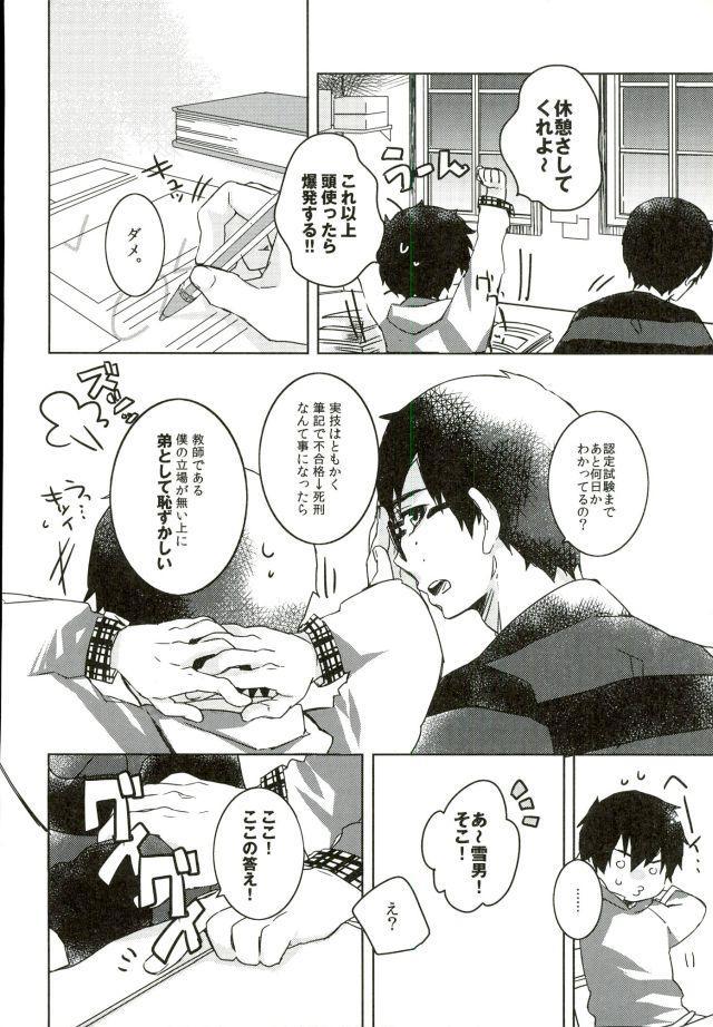 Sensei Gokko 4