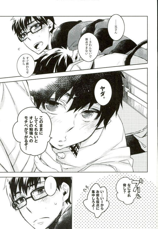 Sensei Gokko 7