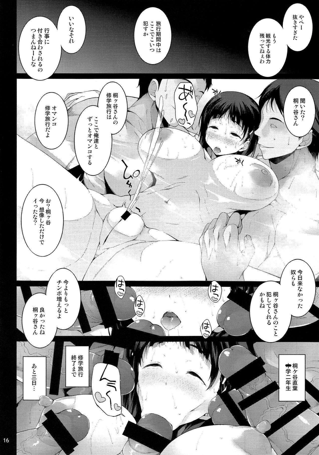 Suguha-chan Shuugaku Rankou 16