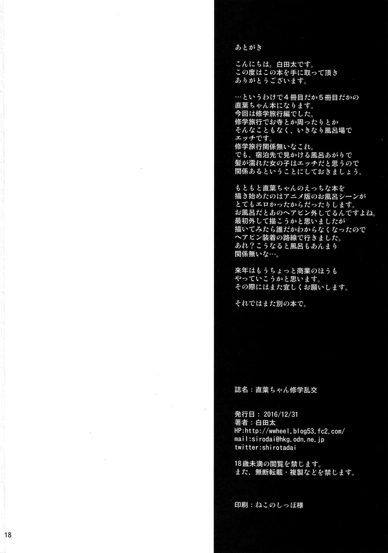 Suguha-chan Shuugaku Rankou 18