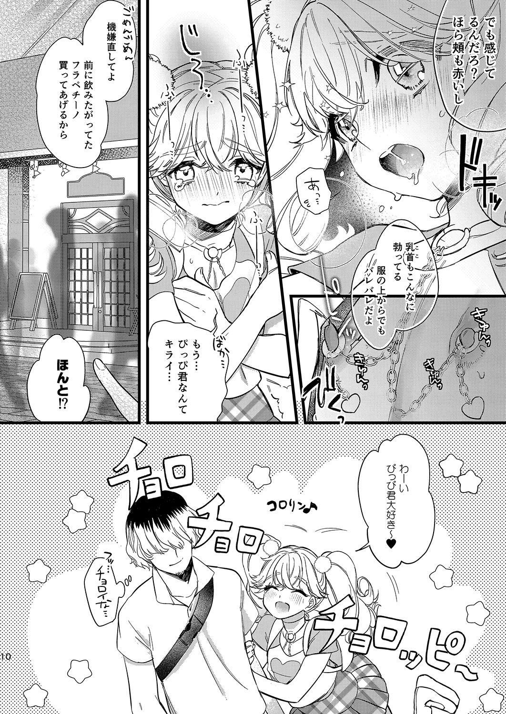 Anju to DokiDoki Ecchi na Date Shiyou yo 9