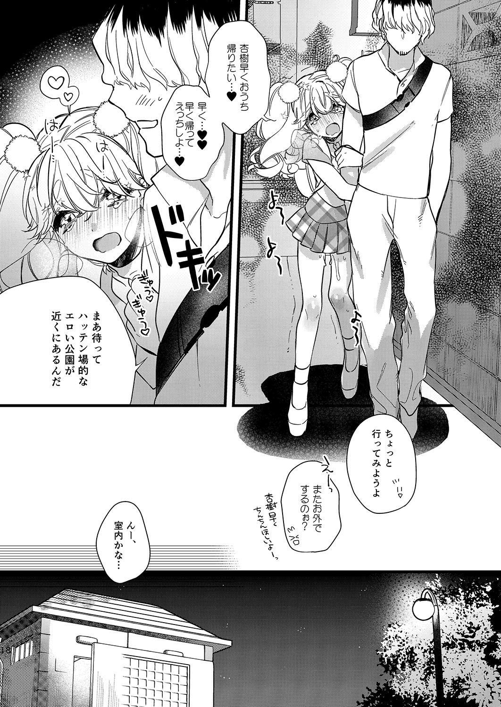 Anju to DokiDoki Ecchi na Date Shiyou yo 17