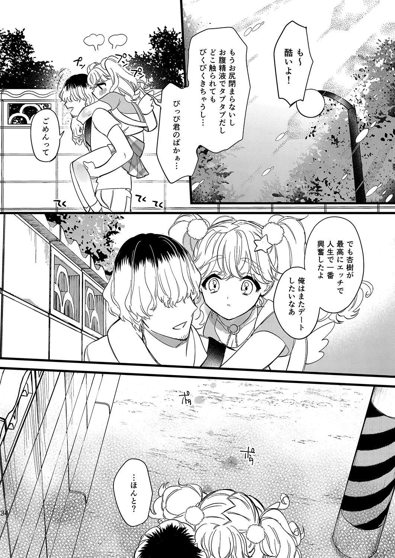 Anju to DokiDoki Ecchi na Date Shiyou yo 33