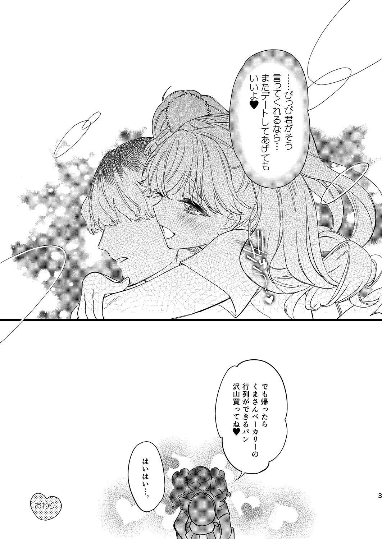 Anju to DokiDoki Ecchi na Date Shiyou yo 34