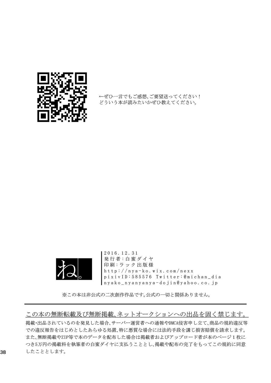 Anju to DokiDoki Ecchi na Date Shiyou yo 37