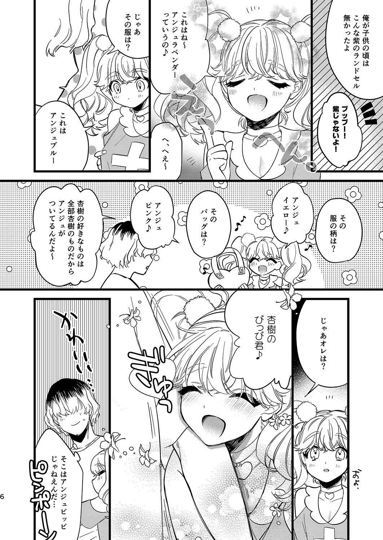 Anju to DokiDoki Ecchi na Date Shiyou yo 5