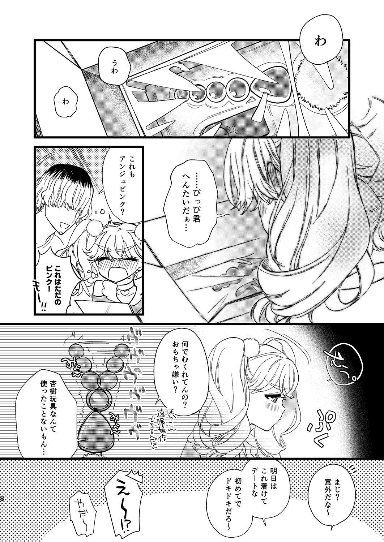 Anju to DokiDoki Ecchi na Date Shiyou yo 7