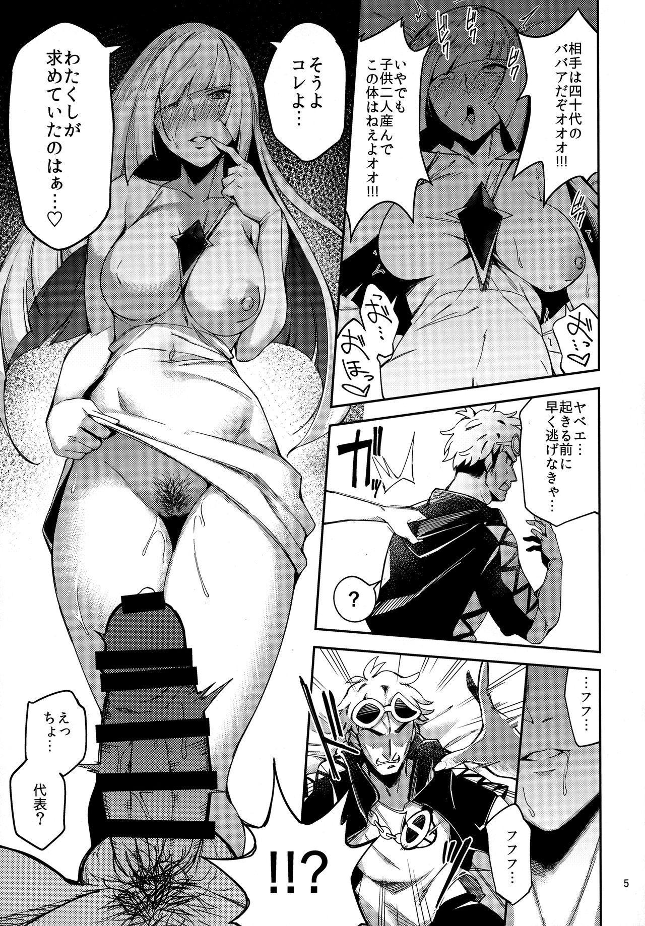 Ultra Beast nante Nakatta 3