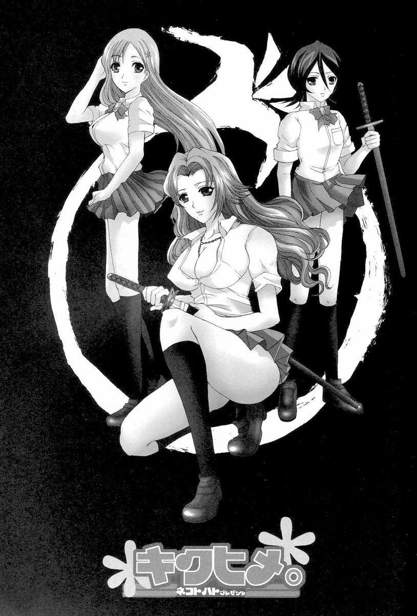 Kiku Hime 1