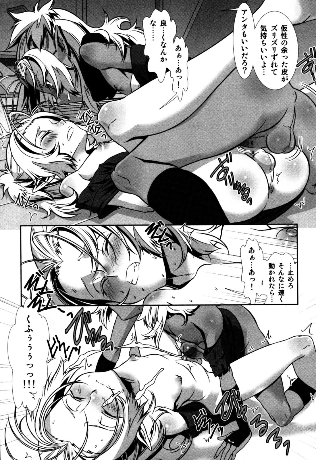 Eros Boys - Ero Shota 5 147