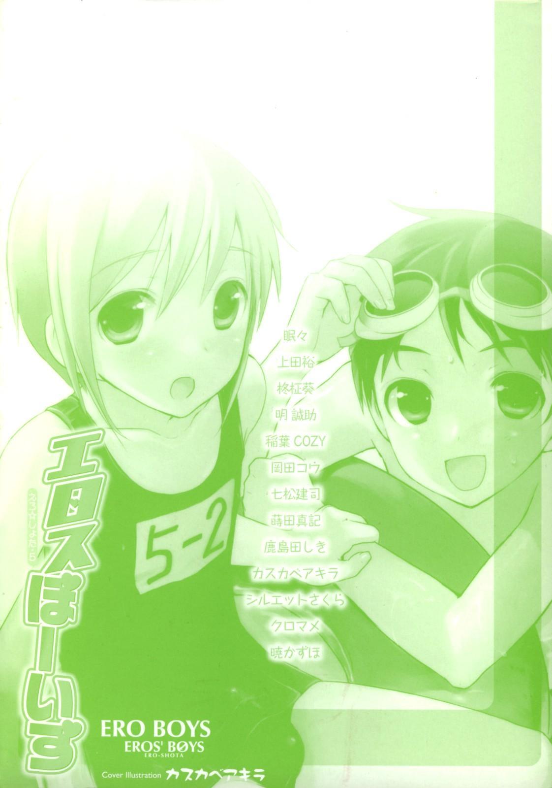 Eros Boys - Ero Shota 5 3