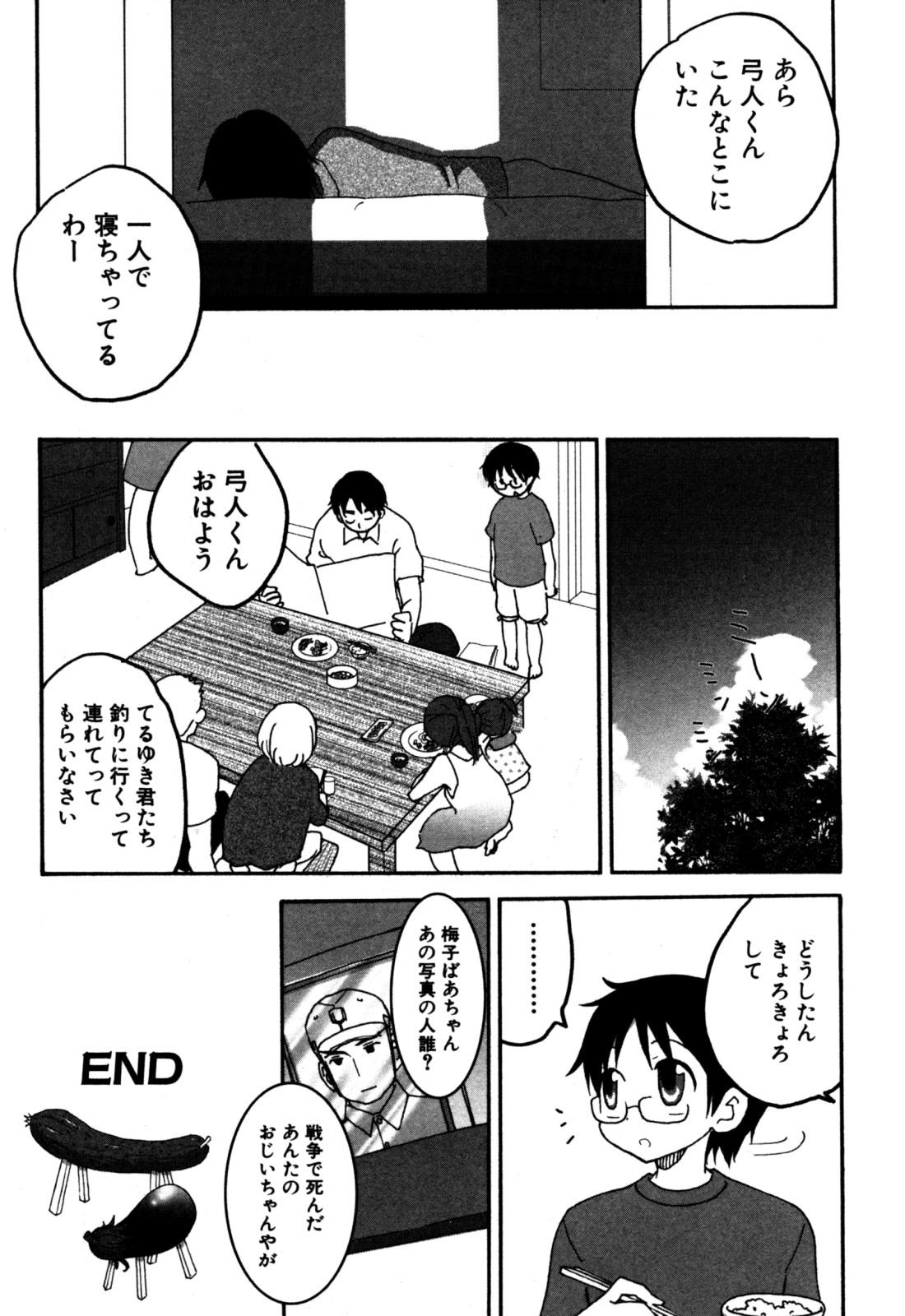 Eros Boys - Ero Shota 5 73