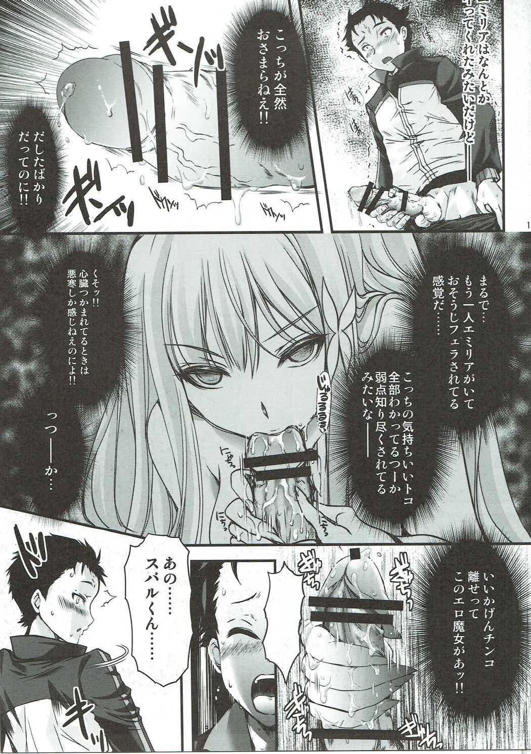 Re:Zero kara Hajimeru Happy End!? 15