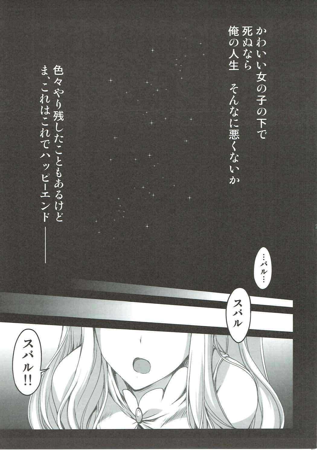 Re:Zero kara Hajimeru Happy End!? 25