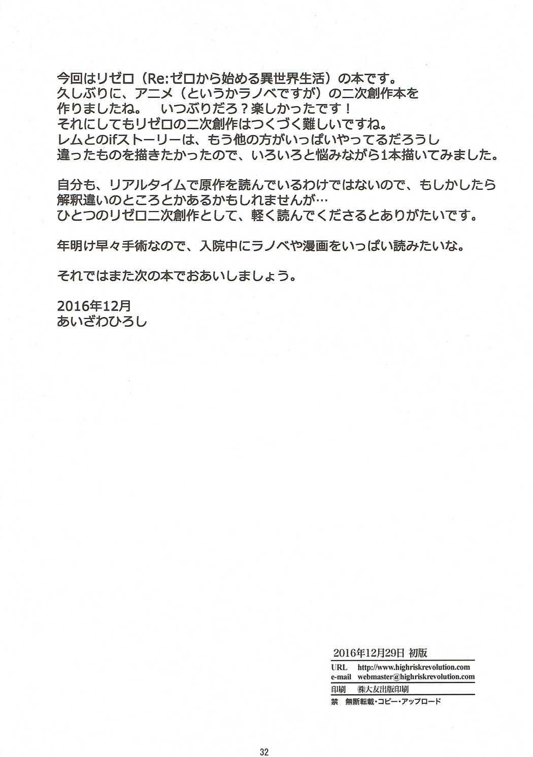 Re:Zero kara Hajimeru Happy End!? 30