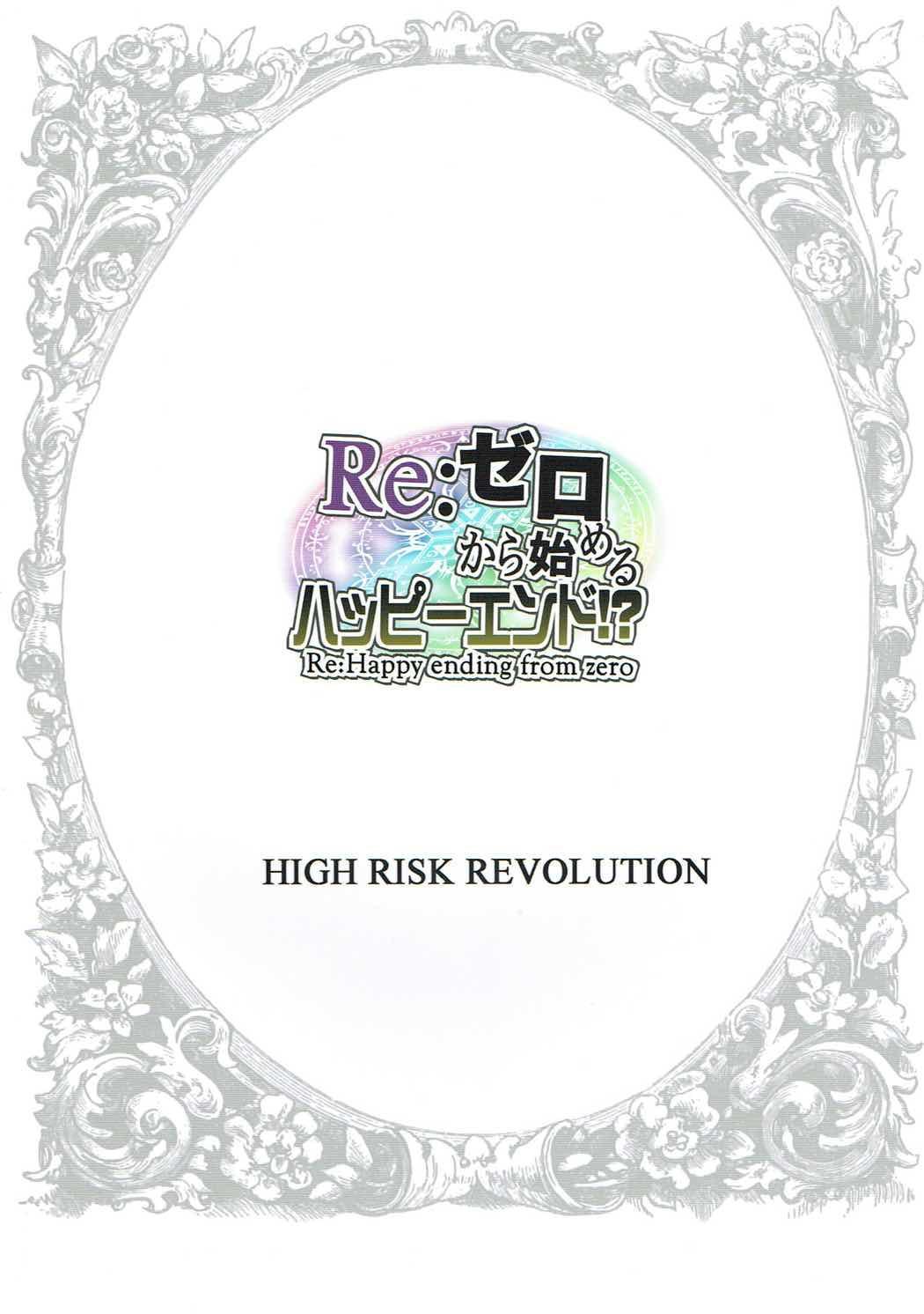 Re:Zero kara Hajimeru Happy End!? 31